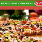 פיצה כמעט חינם באר שבע